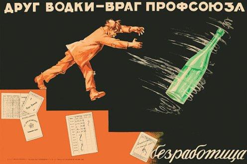 cartel-sovietico-contra-el-alcoholismo