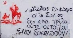 Pintada Quijote en griego